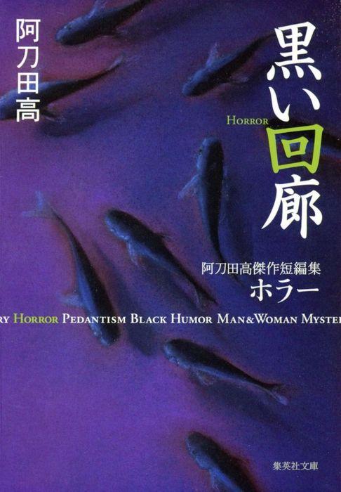 黒い回廊 阿刀田高傑作短編集 ホラー拡大写真