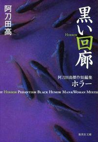 黒い回廊 阿刀田高傑作短編集 ホラー