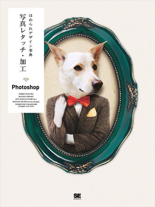 ほめられデザイン事典 写真レタッチ・加工 Photoshop拡大写真
