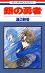 銀の勇者 1巻-電子書籍