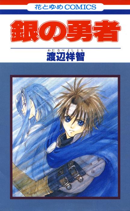 銀の勇者 1巻-電子書籍-拡大画像