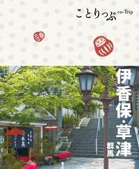 ことりっぷ 伊香保・草津 群馬-電子書籍