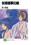 杖術師夢幻帳-電子書籍