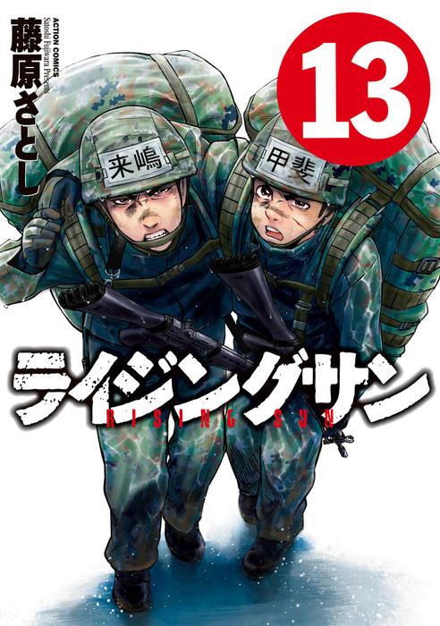 ライジングサン / 13-電子書籍-拡大画像