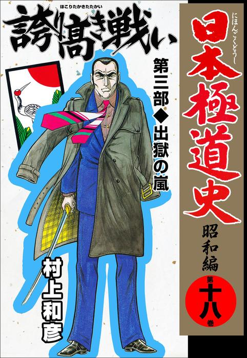 日本極道史~昭和編 第十八巻拡大写真