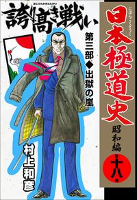 日本極道史~昭和編 第十八巻