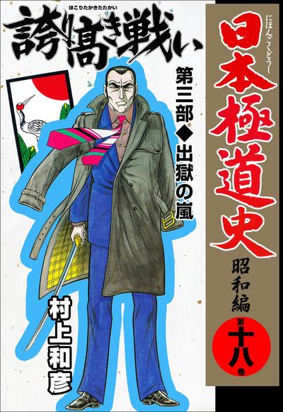 日本極道史~昭和編 第十八巻-電子書籍