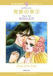 奇跡の泉 2巻-電子書籍
