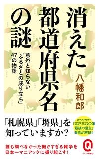 消えた都道府県名の謎 意外と知らない「ふるさとの成り立ち」47の物語-電子書籍