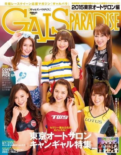 GALS PARADISE 2015 東京オートサロン編-電子書籍
