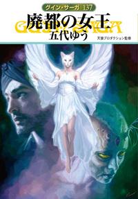 グイン・サーガ137 廃都の女王-電子書籍