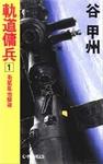軌道傭兵1 衛星基地撃破-電子書籍