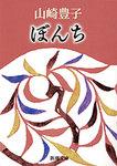 ぼんち-電子書籍