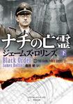 ナチの亡霊 下-電子書籍
