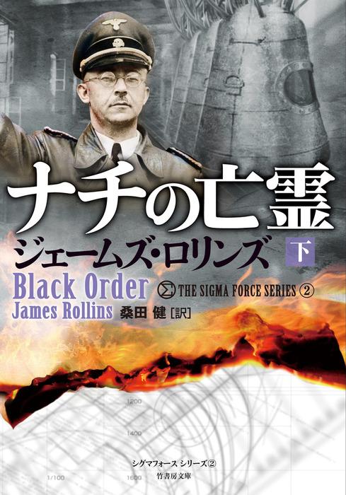 ナチの亡霊 下拡大写真