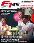 F1速報 2015 Rd06 モナコG号-電子書籍