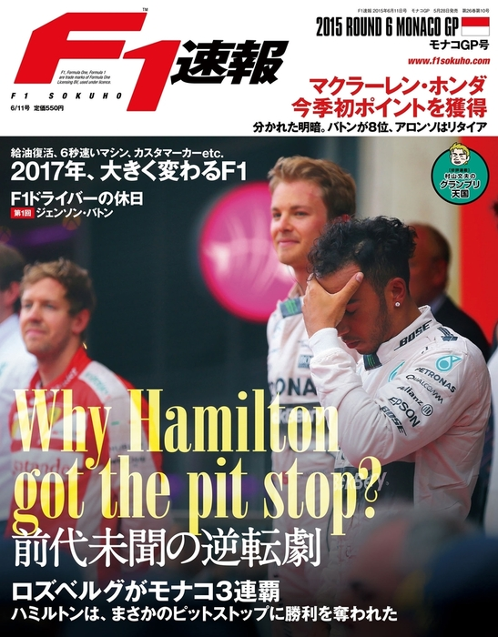 F1速報 2015 Rd06 モナコG号拡大写真