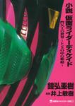 小説 仮面ライダーディケイド 門矢士の世界~レンズの中の箱庭~-電子書籍