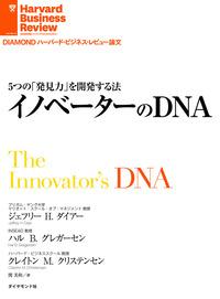 5つの「発見力」を開発する法 イノベーターのDNA