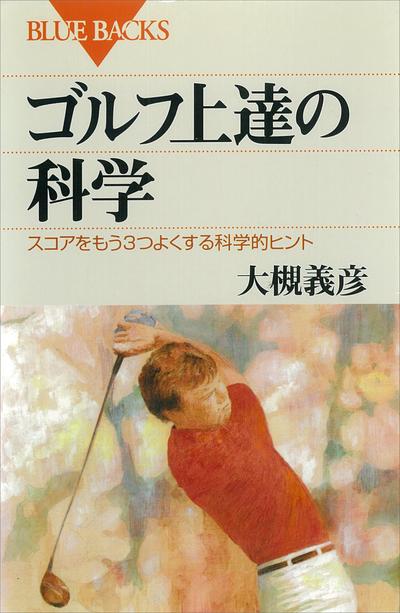 ゴルフ上達の科学 スコアをもう3つよくする科学的ヒント-電子書籍