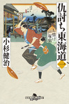 仇討ち東海道(一) お情け戸塚宿-電子書籍