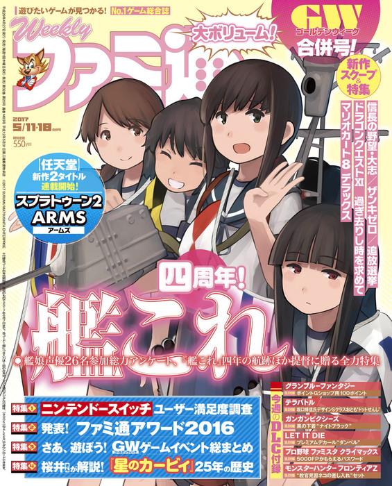 週刊ファミ通 2017年5月11・18日合併号-電子書籍-拡大画像