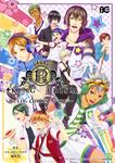 KING OF PRISM by PrettyRhythm B's-LOG COMICS アンソロジー-電子書籍