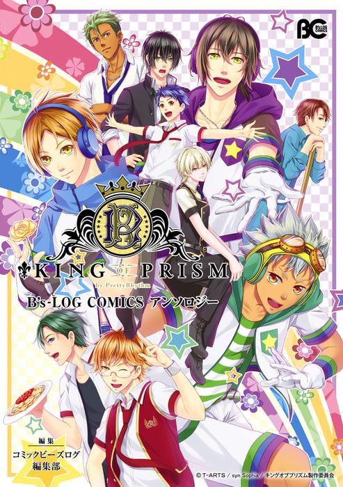 KING OF PRISM by PrettyRhythm B's-LOG COMICS アンソロジー-電子書籍-拡大画像