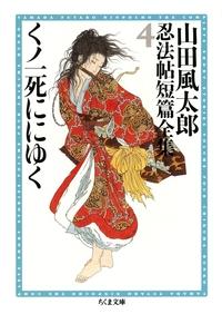 くノ一死ににゆく ――山田風太郎忍法帖短篇全集(4)