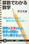 算数でわかる数学-電子書籍