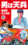 男は天兵(11)-電子書籍