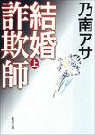 結婚詐欺師(上)-電子書籍