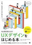 Web制作者のためのUXデザインをはじめる本 ユーザビリティ評価からカスタマージャーニーマップまで-電子書籍