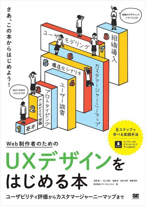 Web制作者のためのUXデザインをはじめる本 ユーザビリティ評価からカスタマージャーニーマップまで拡大写真