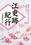 江史跡紀行-電子書籍