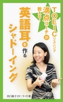 TOEICリスニング満点コーチが教える! 英語耳を作るシャドーイング-電子書籍