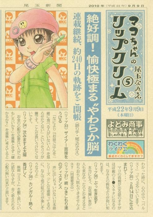 マコちゃんのリップクリーム(5)拡大写真