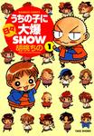 うちの子に日々大爆SHOW (1)-電子書籍