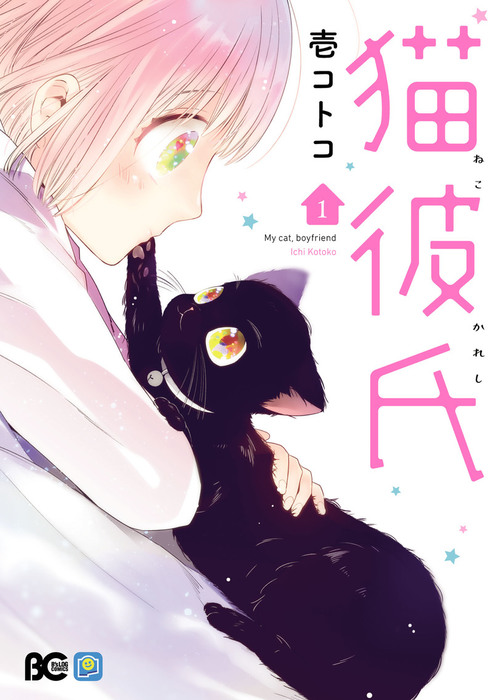 猫彼氏1【電子限定特典つき】拡大写真