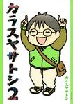 カラスヤサトシ(2)-電子書籍