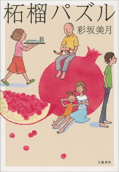 柘榴パズル-電子書籍