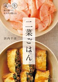 二菜ごはん-電子書籍