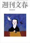 週刊文春 1月19日号-電子書籍