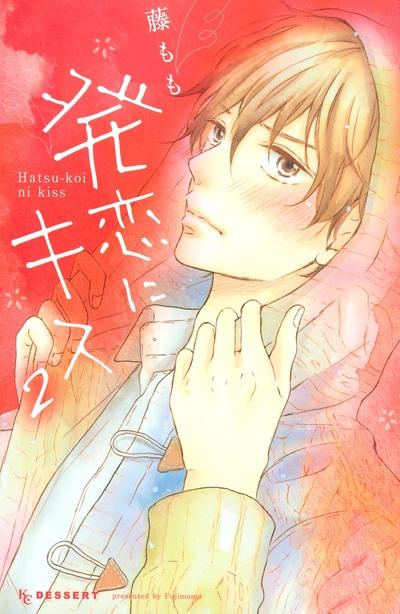 発恋にキス(2)-電子書籍