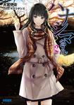 ハナシマさん 2-電子書籍