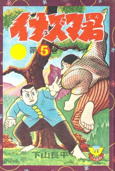 イナズマ君 (5)-電子書籍