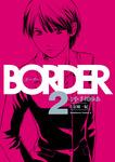 BORDER(2)-電子書籍