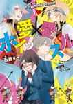 愛×愛ホイッスル-電子書籍