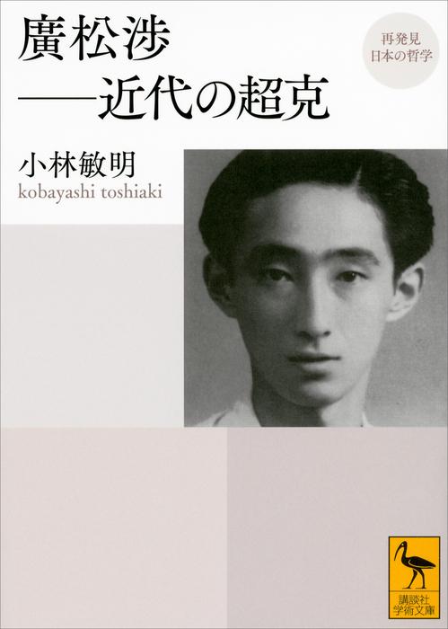 再発見 日本の哲学 廣松渉 近代の超克拡大写真