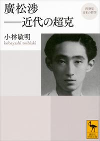 再発見 日本の哲学 廣松渉 近代の超克-電子書籍